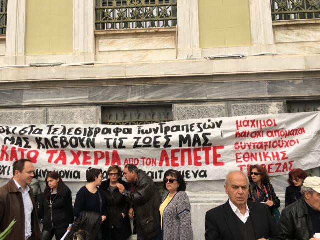 Απεργούν οι εργαζόμενοι στην Εθνική Τράπεζα [Βίντεο-Εικόνες]   tovima.gr