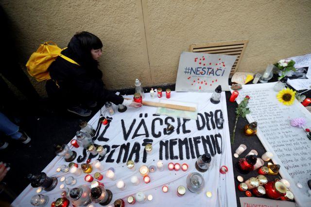 Σλοβακία: Η εκτέλεση του δημοσιογράφου είναι πιθανόν συμβόλαιο θανάτου | tovima.gr
