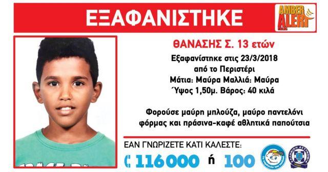 Εξαφάνιση 13χρονου στο Περιστέρι | tovima.gr