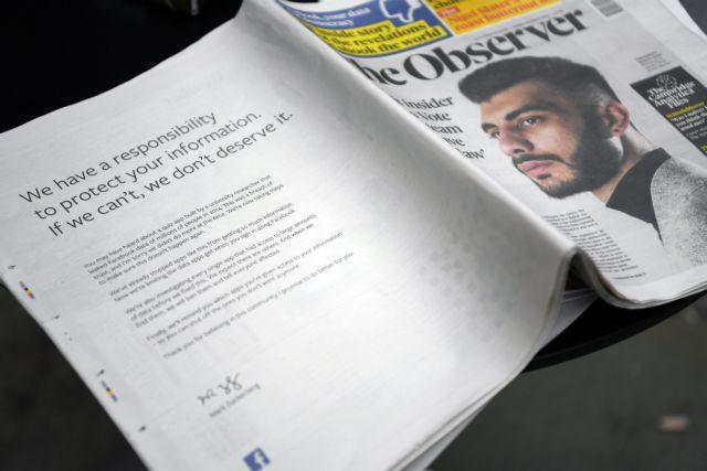 Καταρρέει η εμπιστοσύνη του κόσμου στο Facebook – Συνεχίζεται το ξεπούλημα της μετοχής της εταιρείας | tovima.gr