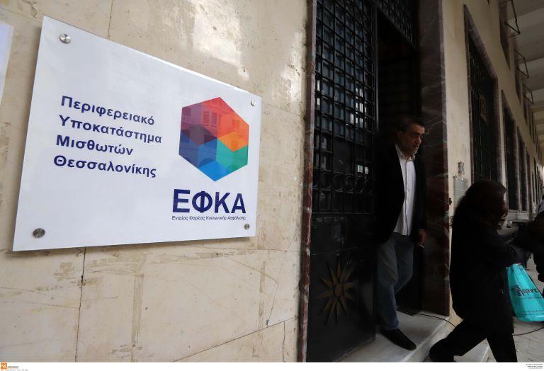 ΕΦΚΑ: Δεν επηρεάζει τις πληρωμές εισφορών η διατραπεζική αργία | tovima.gr