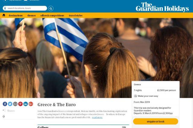 Ο Guardian διαφημίζει τουριστικά πακέτα για να «δείξει» την Ελλάδα της κρίσης | tovima.gr