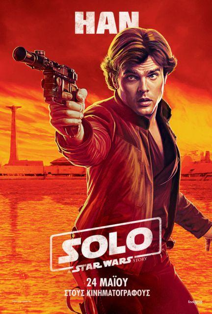 Kυκλοφόρησε το τρέιλερ της ταινίας «Solo: A Star Wars Story» | tovima.gr