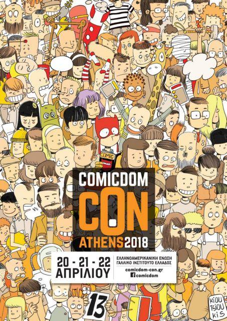 Έρχεται το Ελληνικό φεστιβάλ κόμικς «ComicdomCon Athens 2018»   tovima.gr