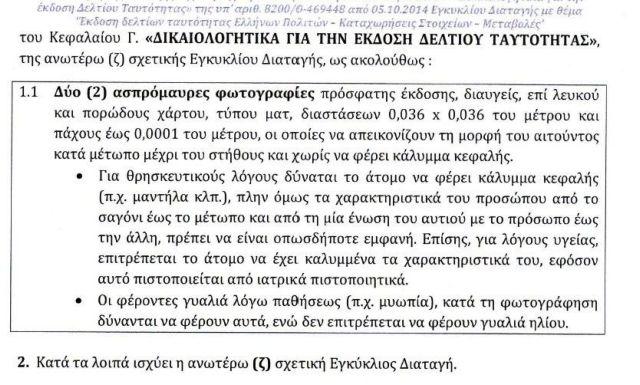 ΕΛ.ΑΣ : Επιτρέπει «μαντήλες» στις αστυνομικές ταυτότητες   tovima.gr