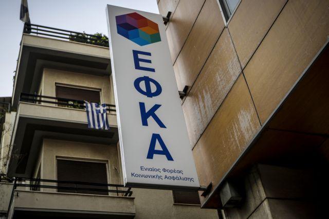 ΕΦΚΑ: Εγκύκλιος για την εκκαθάριση εισφορών μη μισθωτών ασφαλισμένων | tovima.gr