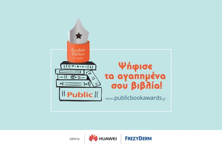Ο θεσμός των βραβείων βιβλίου Public | tovima.gr