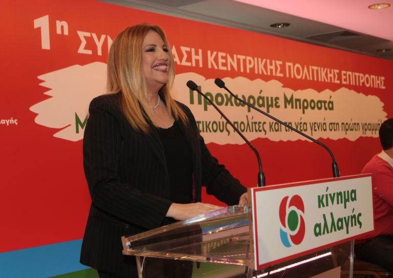 Γεννηματά: Να γίνουμε πρωταγωνιστές των πολιτικών εξελίξεων | tovima.gr