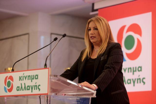 Γεννηματά: Πλήρως κατοχυρωμένη η ελληνική κυριαρχία στα Ιμια | tovima.gr