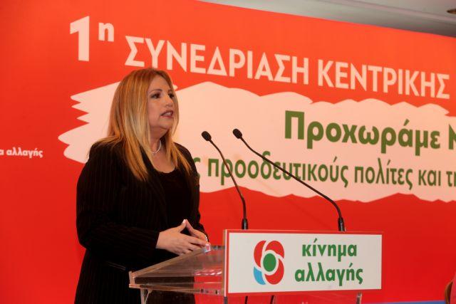Γεννηματά: Πλήρης κάλυψη στους μπαχαλάκηδες από τον Πρωθυπουργό | tovima.gr