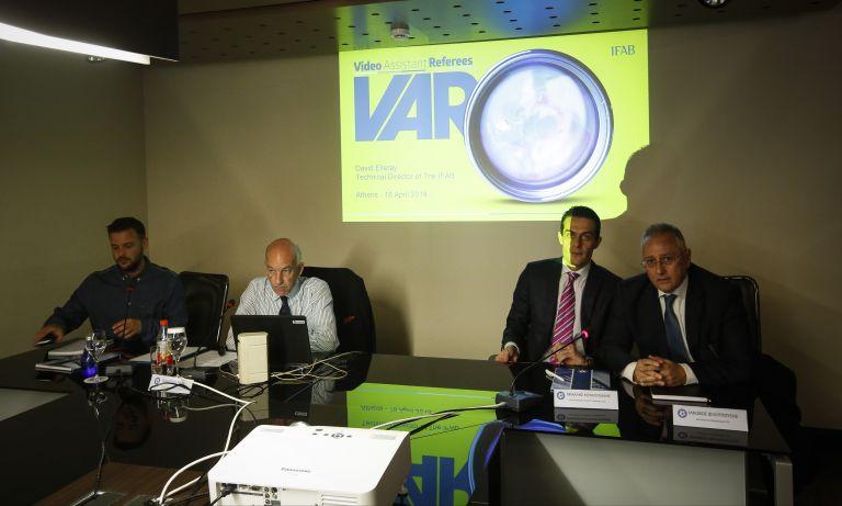 Σεμινάριο στην ΕΠΟ για το σύστημα VAR | tovima.gr