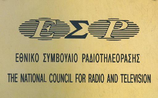 Εκσυγχρονισμό της σήμανσης τηλεοπτικών εκπομπών ζητάει το ΕΣΡ | tovima.gr