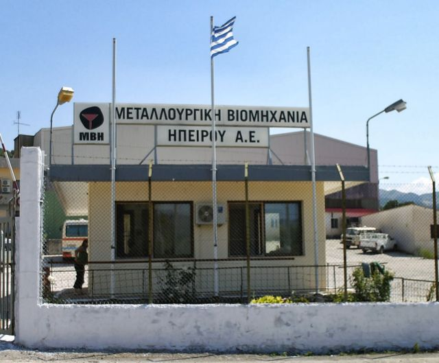 Ανάβουν πάλι τα φουγάρα της Μεταλλουργικής Ηπείρου | tovima.gr