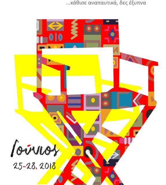 Το Ιδρυμα Μ. Κακογιάννης ως συνδετικός κρίκος των φεστιβάλ | tovima.gr
