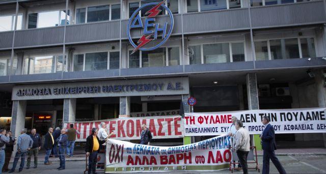 Κατάληψη στα γραφεία της ΔΕΗ για την πώληση λιγνιτικών μονάδων   tovima.gr