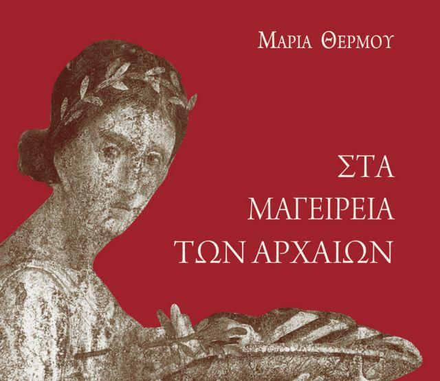Το μεγάλο φαγοπότι της αρχαιότητας   tovima.gr