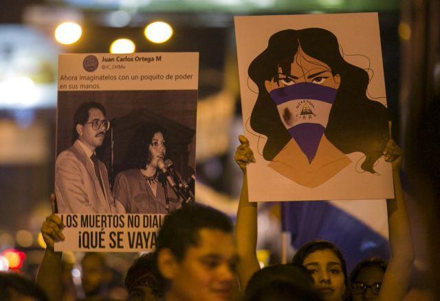 Νικαράγουα: Προς αποκλιμάκωση της βίας μετά το θάνατο 27 διαδηλωτών | tovima.gr
