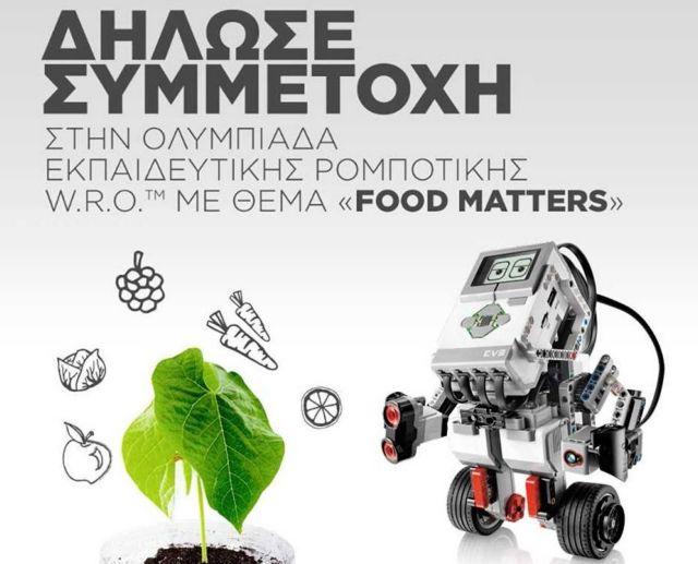 Ολυμπιάδα Εκπαιδευτικής Ρομποτικής: Για  έναν κόσμο χωρίς πείνα και φτώχεια | tovima.gr