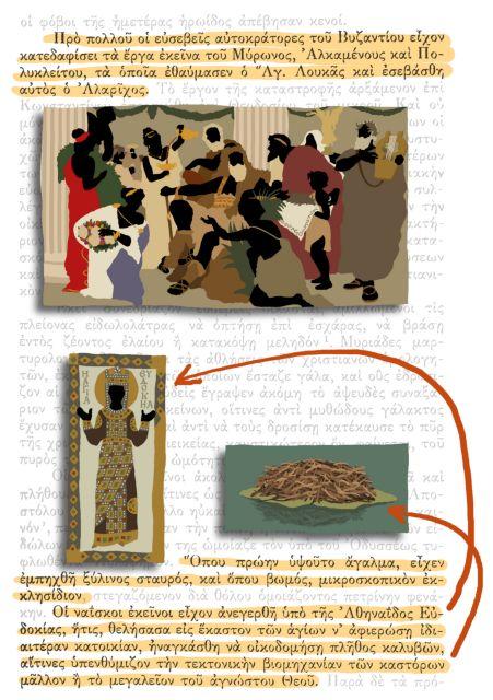 Η «Πάπισσα» εικονογραφημένη   tovima.gr