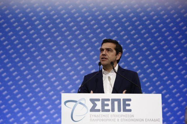 Τσίπρας: Eπικεντρωνόμαστε στην στρατηγική ανάπτυξης | tovima.gr