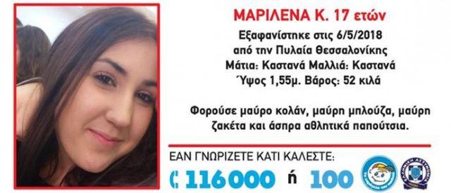 Θεσσαλονίκη: Συναγερμός για εξαφάνιση 17χρονης | tovima.gr