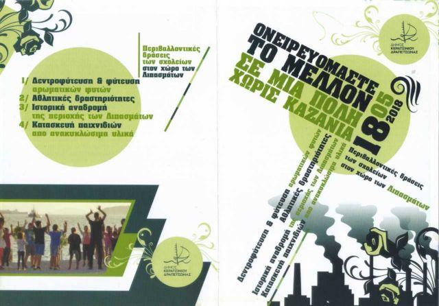 Ημέρα περιβαλλοντικών δράσεων στο εργοστάσιο Λιπασμάτων | tovima.gr