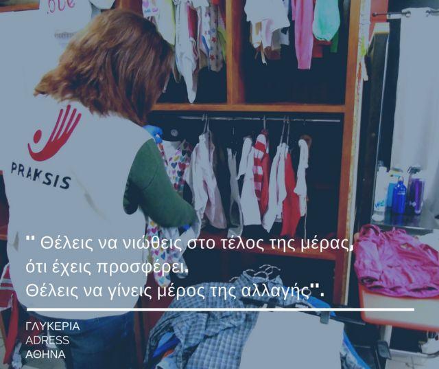 Οι εθελοντές της Praksis μιλούν για τις εμπειρίες τους   tovima.gr