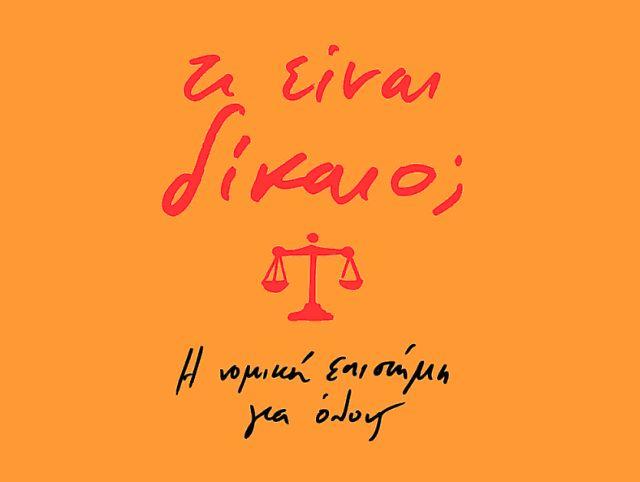 Τι είναι δίκαιο; | tovima.gr