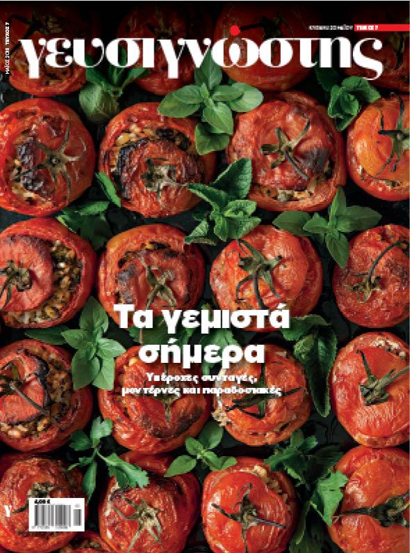 «Γευσιγνώστης» Μαΐου | tovima.gr