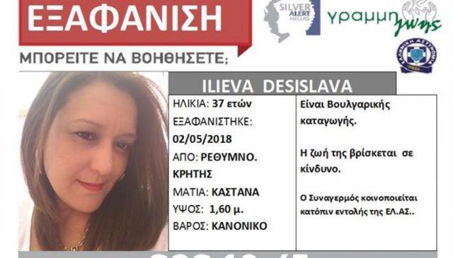 Κρήτη: Εξελίξεις στην υπόθεση της εξαφανισμένης 37χρονης εγκύου   tovima.gr