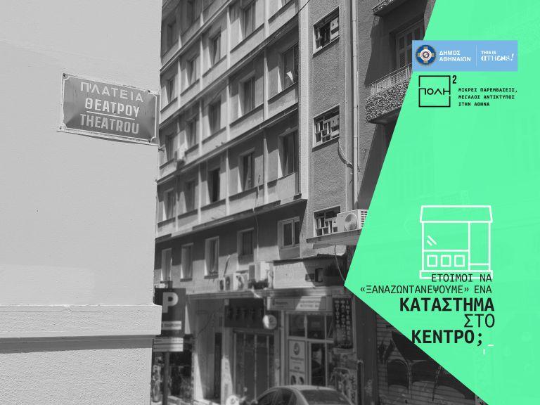 Γ. Καμίνης: Ανοίγουν κλειστά καταστήματα στο κέντρο της Αθήνας   tovima.gr