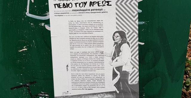 Αναρχικοί απειλούν τη Μιμή Ντενίση – Την επικήρυξαν με αφίσα | tovima.gr