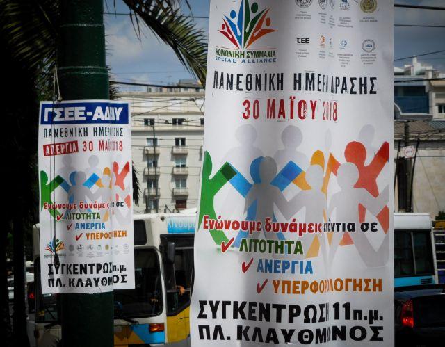 ΓΣΕΕ-ΑΔΕΔΥ:Ολοκληρώθηκαν οι πορείες στο κέντρο της Αθήνας | tovima.gr