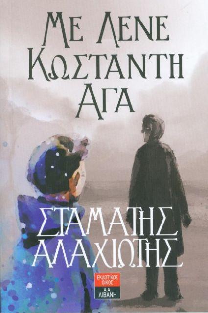 Το βιβλίο που ελευθερώνει | tovima.gr