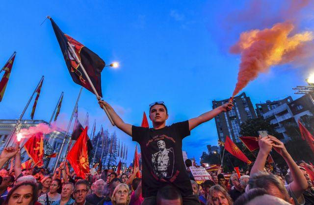 Σκόπια: Διαδήλωση κατά της αλλαγής του ονόματος της πΓΔΜ | tovima.gr