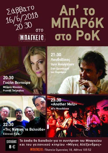 Μουσική σύμπραξη στο Μπάγκειο το Σάββατο 16 Ιουνίου | tovima.gr