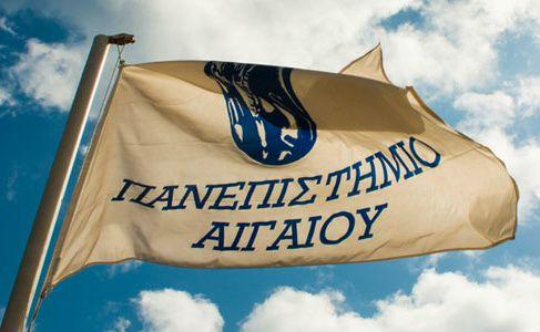 Το Πανεπιστήμιο Αιγαίου ανάμεσα στα καλύτερα παγκοσμίως | tovima.gr