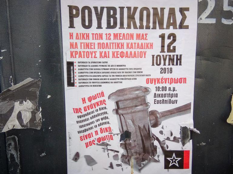 Αναβολή στη δίκη 12 μελών του Ρουβίκωνα | tovima.gr