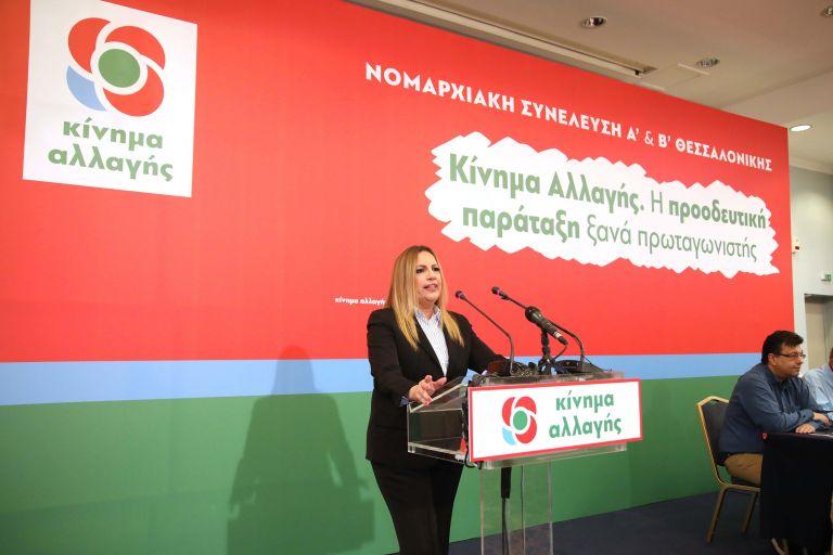 Γεννηματά σε Ευρωπαίους Σοσιαλιστές: Δεν δεχόμαστε υποδείξεις για τη συμφωνία   tovima.gr
