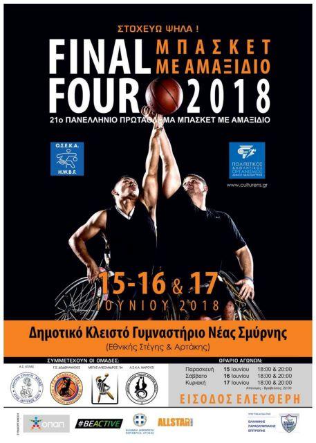 Το Final Four μπάσκετ με αμαξίδιο θα διεξαχθεί στη Νέα Σμύρνη | tovima.gr