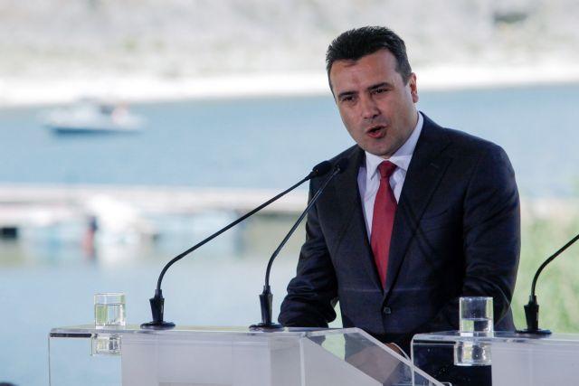 Ανασκευάζουν τις δηλώσεις Ζάεφ οι Σκοπιανοί | tovima.gr