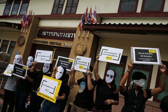 Ταϊλάνδη: Πρώτη εκτέλεση κρατούμενου μετά το 2009 | tovima.gr