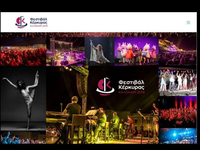 Αρχίζει το Φεστιβάλ Κέρκυρας 2018 | tovima.gr