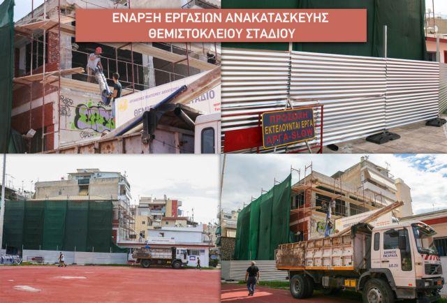 Πειραιάς: Ξεκίνησε η πλήρης ανακατασκευή του Θεμιστόκλειου Σταδίου | tovima.gr