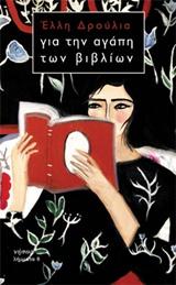 Το βιβλίο αναπνέει, κινείται, δημιουργεί | tovima.gr