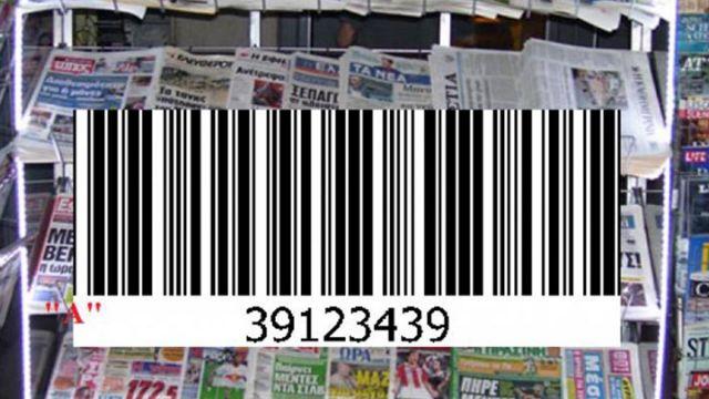 Δημοσιεύθηκε η προκήρυξη για τον διαγωνισμό για το barcode στις εφημερίδες | tovima.gr