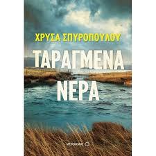 Η λίμνη, η Αθήνα, οι συμμορίες | tovima.gr