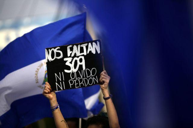 Νικαράγουα: Η πολιτική κρίση έφερε εκατοντάδες νεκρούς | tovima.gr