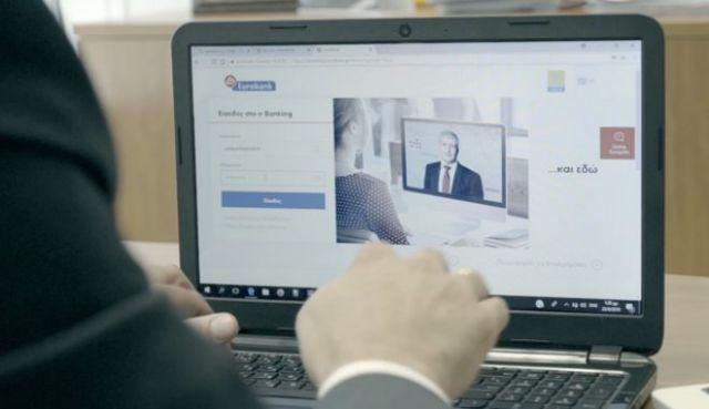 Η Eurobank στη νέα ψηφιακή εποχή με συνεργάτη την COSMOTE | tovima.gr