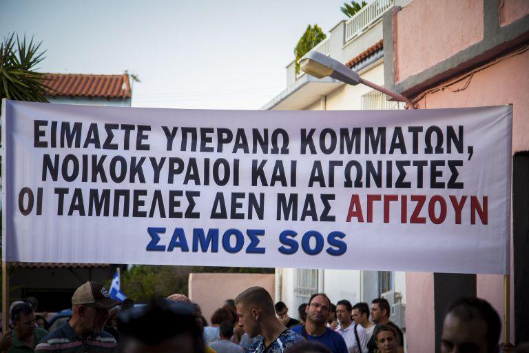 Σάμος: Διαμαρτυρία κατοίκων για το νέο Κέντρο Υποδοχής Προσφύγων [Εικόνες] | tovima.gr